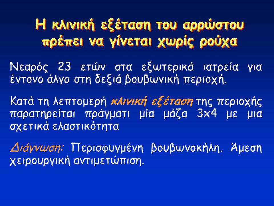Η κλινική εξέταση του αρρώστου πρέπει να γίνεται χωρίς ρούχα Νεαρός 23 ετών στα εξωτερικά ιατρεία για έντονο άλγο στη δεξιά βουβωνική περιοχή. Κατά τη