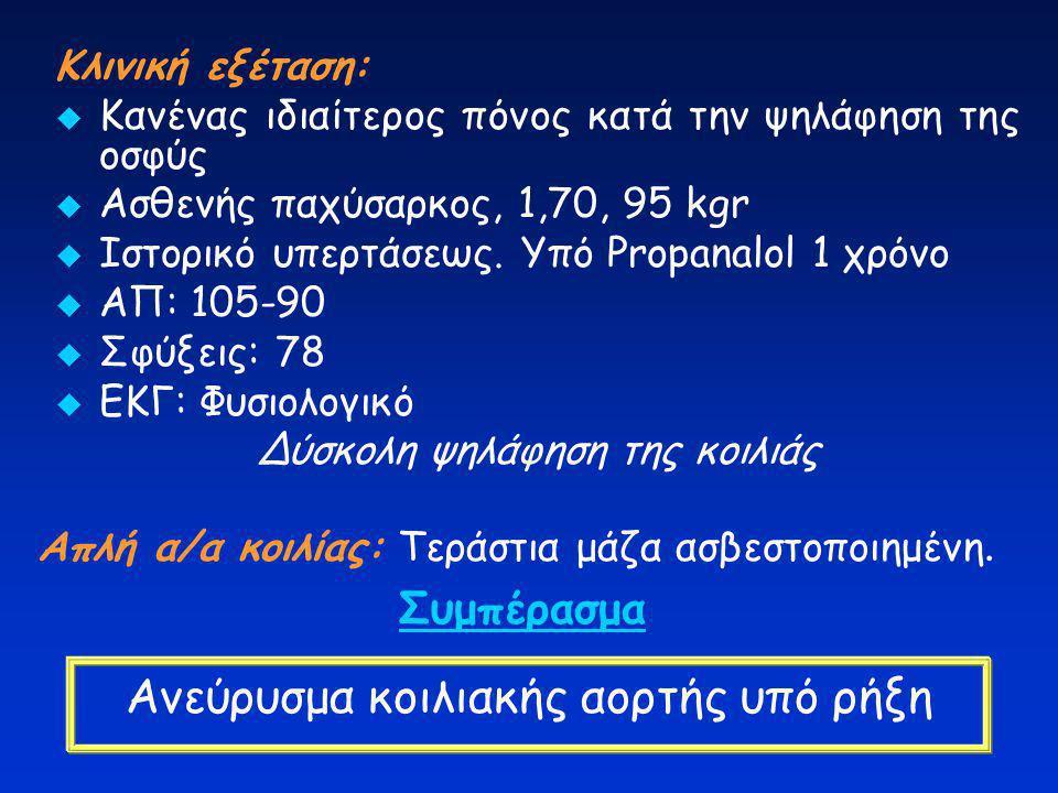 Κλινική εξέταση:  Κανένας ιδιαίτερος πόνος κατά την ψηλάφηση της οσφύς  Ασθενής παχύσαρκος, 1,70, 95 kgr  Ιστορικό υπερτάσεως. Υπό Propanalol 1 χρό