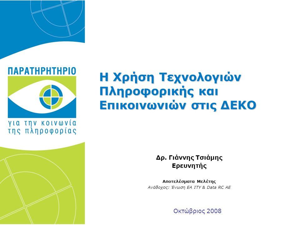 Η Χρήση Τεχνολογιών Πληροφορικής και Επικοινωνιών στις ΔΕΚΟ Οκτώβριος 2008 Δρ.