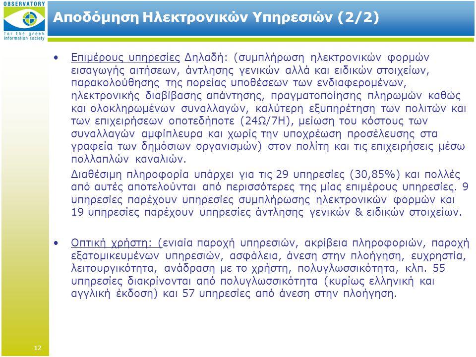 Αποδόμηση Ηλεκτρονικών Υπηρεσιών (2/2) •Επιμέρους υπηρεσίες Δηλαδή: (συμπλήρωση ηλεκτρονικών φορμών εισαγωγής αιτήσεων, άντλησης γενικών αλλά και ειδικών στοιχείων, παρακολούθησης της πορείας υποθέσεων των ενδιαφερομένων, ηλεκτρονικής διαβίβασης απάντησης, πραγματοποίησης πληρωμών καθώς και ολοκληρωμένων συναλλαγών, καλύτερη εξυπηρέτηση των πολιτών και των επιχειρήσεων οποτεδήποτε (24Ω/7Η), μείωση του κόστους των συναλλαγών αμφίπλευρα και χωρίς την υποχρέωση προσέλευσης στα γραφεία των δημόσιων οργανισμών) στον πολίτη και τις επιχειρήσεις μέσω πολλαπλών καναλιών.