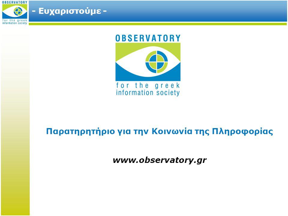 - Ευχαριστούμε - Παρατηρητήριο για την Κοινωνία της Πληροφορίας www.observatory.gr