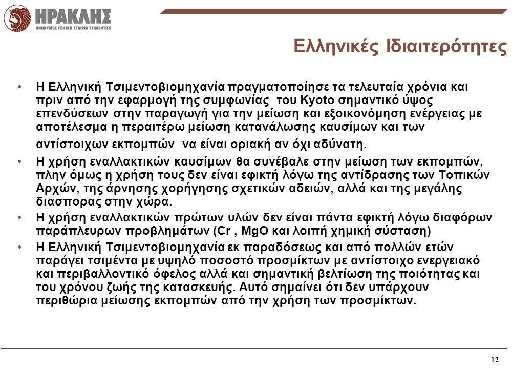 12 Ελληνικές Ιδιαιτερότητες •Η Ελληνική Τσιμεντοβιομηχανία πραγματοποίησε τα τελευταία χρόνια και πριν από την εφαρμογή της συμφωνίας του Kyoto σημαντ