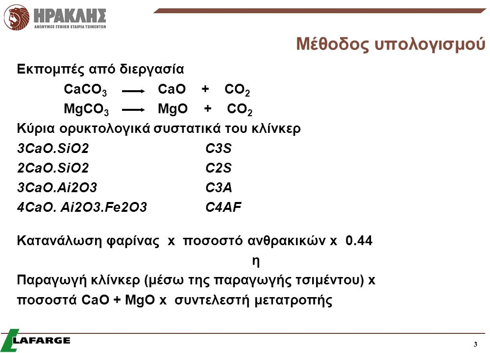3 Εκπομπές από διεργασία CaCO 3 CaO + CO 2 MgCO 3 MgO + CO 2 Κύρια ορυκτολογικά συστατικά του κλίνκερ 3CaO.SiO2C3S 2CaO.SiO2 C2S 3CaO.Ai2O3 C3A 4CaO.