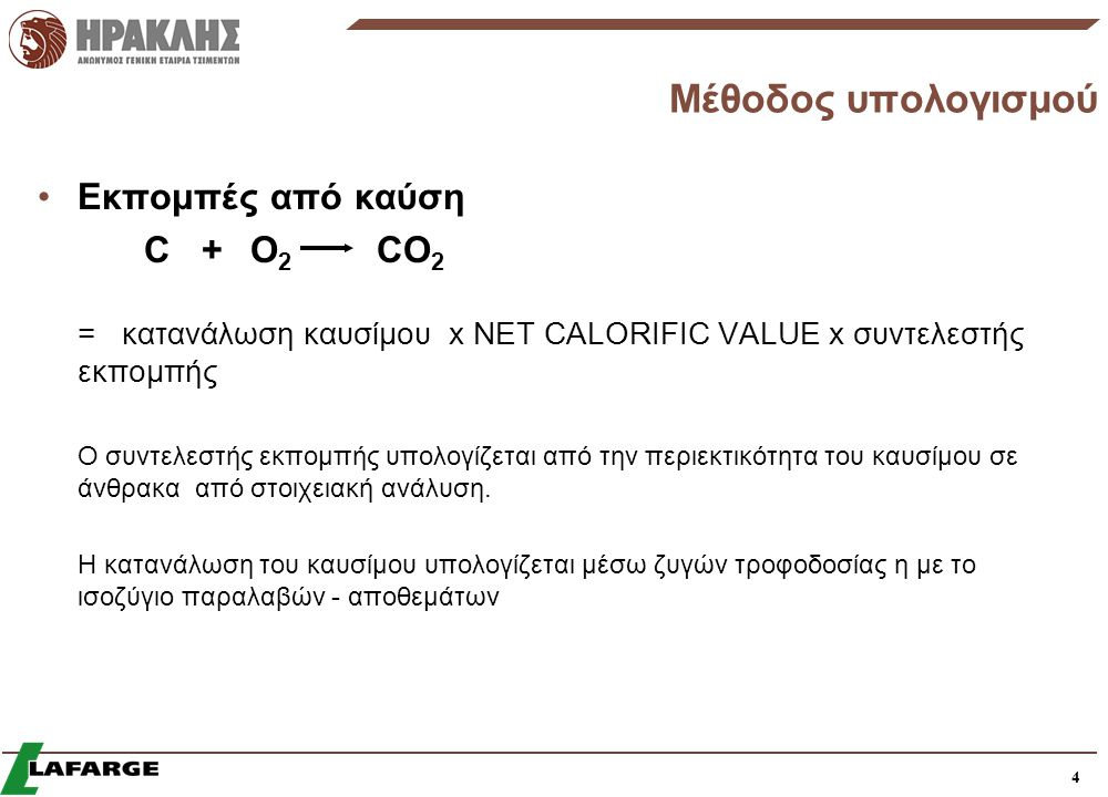4 Μέθοδος υπολογισμού •Εκπομπές από καύση C +O 2 CO 2 = κατανάλωση καυσίμου x NET CALORIFIC VALUE x συντελεστής εκπομπής Ο συντελεστής εκπομπής υπολογ