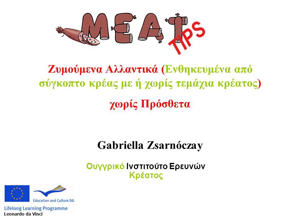 Ουγγρικό Ινστιτούτο Ερευνών Κρέατος Leonardo da Vinci Ζυμούμενα Αλλαντικά (Ενθηκευμένα από σύγκοπτο κρέας με ή χωρίς τεμάχια κρέατος) χωρίς Πρόσθετα G