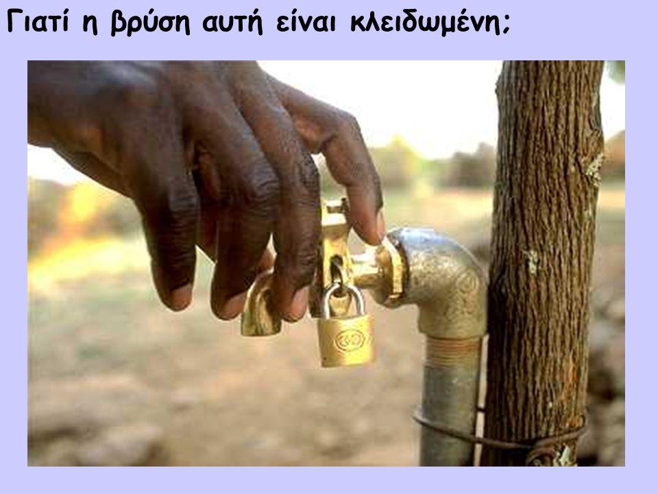 H κλειδαριά αυτή έχει τοποθετηθεί για να εξοικονομείται νερό.