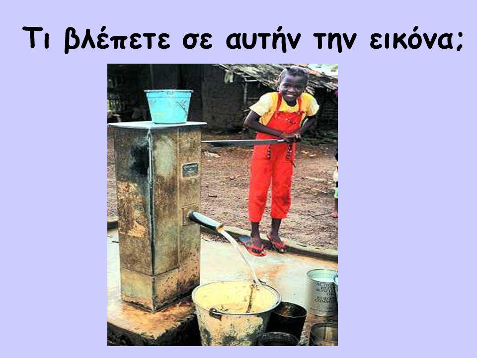 Αυτή η αντλία αποτελεί τη μοναδική παροχή νερού για το κορίτσι αυτό στην Λιβερία.