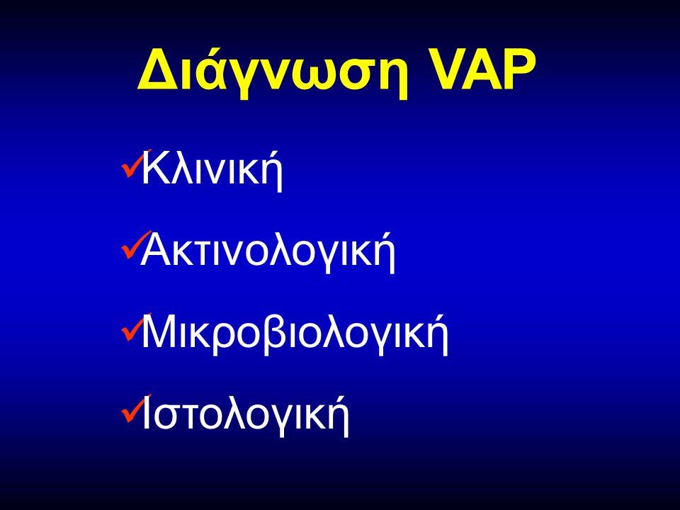 Διάγνωση VAP   Κλινική   Ακτινολογική   Μικροβιολογική   Ιστολογική