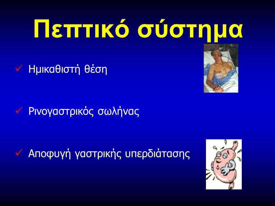 Πεπτικό σύστημα   Ημικαθιστή θέση   Ρινογαστρικός σωλήνας   Αποφυγή γαστρικής υπερδιάτασης