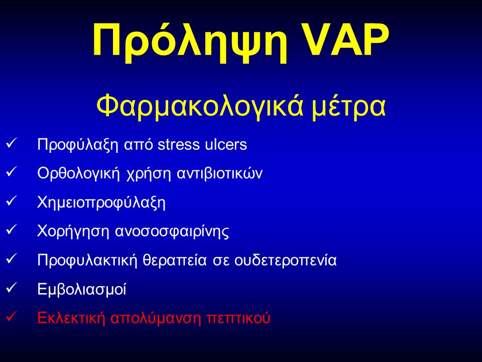 Πρόληψη VAP Φαρμακολογικά μέτρα  Προφύλαξη από stress ulcers  Ορθολογική χρήση αντιβιοτικών  Χημειοπροφύλαξη  Χορήγηση ανοσοσφαιρίνης  Προφυλακτική θεραπεία σε ουδετεροπενία  Εμβολιασμοί  Εκλεκτική απολύμανση πεπτικού