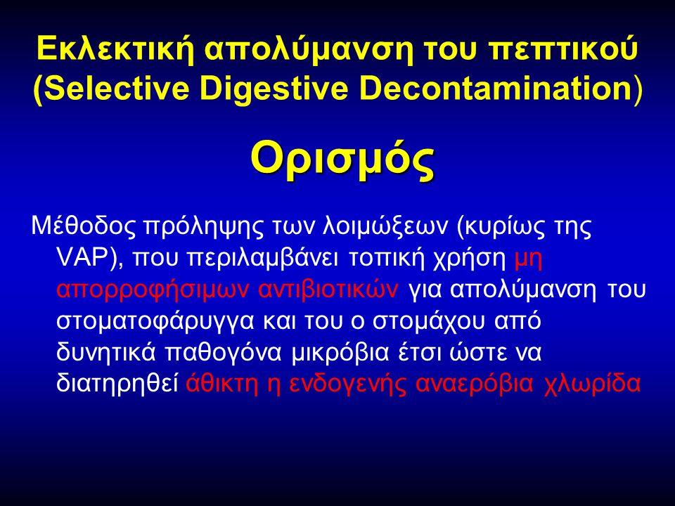 Μέθοδος πρόληψης των λοιμώξεων (κυρίως της VAP), που περιλαμβάνει τοπική χρήση μη απορροφήσιμων αντιβιοτικών για απολύμανση του στοματοφάρυγγα και του ο στομάχου από δυνητικά παθογόνα μικρόβια έτσι ώστε να διατηρηθεί άθικτη η ενδογενής αναερόβια χλωρίδα Ορισμός Εκλεκτική απολύμανση του πεπτικού (Selective Digestive Decontamination)
