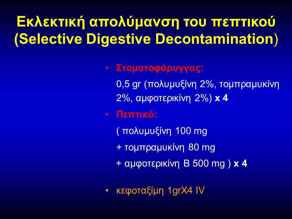 •Στοματοφάρυγγας: 0,5 gr (πολυμυξίνη 2%, τομπραμυκίνη 2%, αμφοτερικίνη 2%) x 4 •Πεπτικό: ( πολυμυξίνη 100 mg + τομπραμυκίνη 80 mg + αμφοτερικίνη B 500 mg ) x 4 •κεφοταξίμη 1grX4 IV Εκλεκτική απολύμανση του πεπτικού (Selective Digestive Decontamination)
