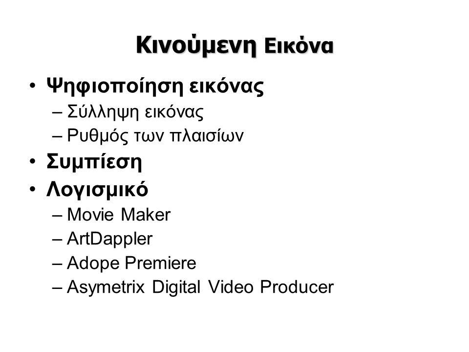 Κινούμενη Εικόνα •Ψηφιοποίηση εικόνας –Σύλληψη εικόνας –Ρυθμός των πλαισίων •Συμπίεση •Λογισμικό –Movie Maker –ArtDappler –Adope Premiere –Asymetrix D