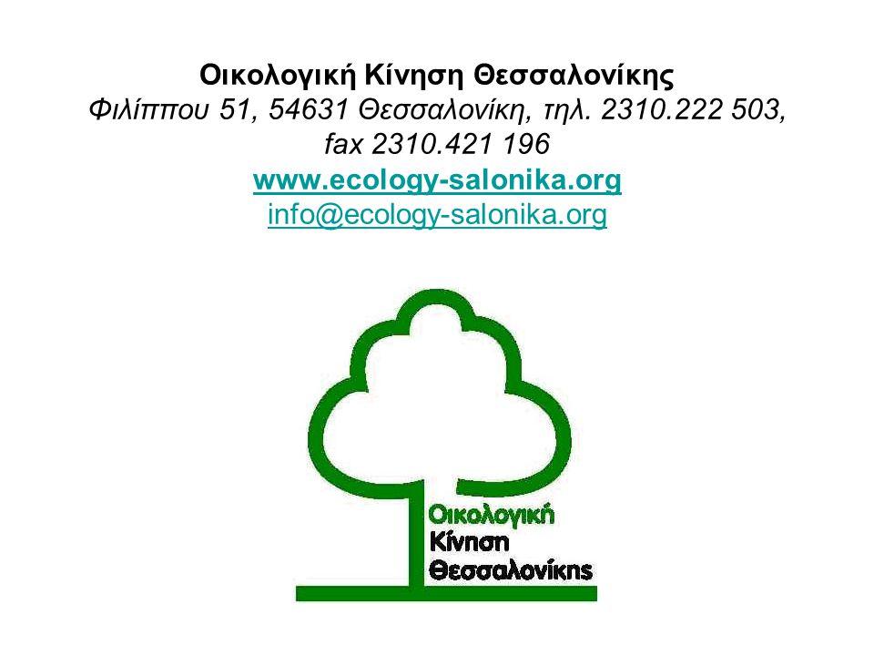Οικολογική Κίνηση Θεσσαλονίκης Φιλίππου 51, 54631 Θεσσαλονίκη, τηλ. 2310.222 503, fax 2310.421 196 www.ecology-salonika.org info@ecology-salonika.org