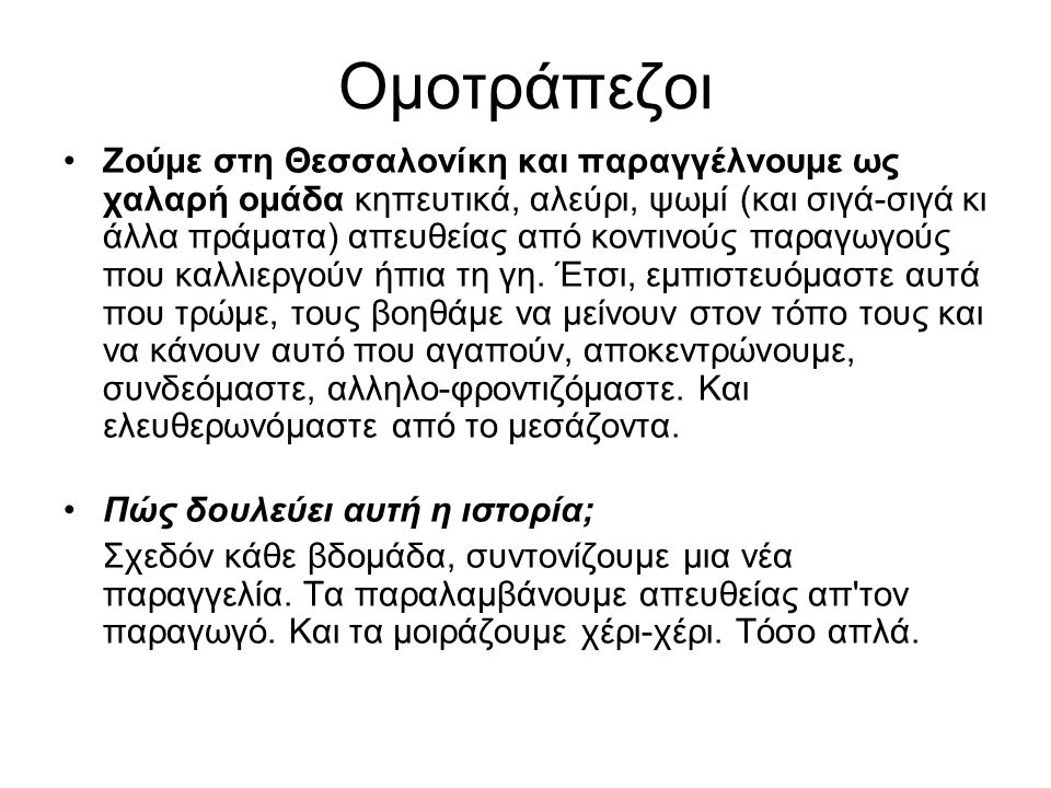 Ομοτράπεζοι •Ζούμε στη Θεσσαλονίκη και παραγγέλνουμε ως χαλαρή ομάδα κηπευτικά, αλεύρι, ψωμί (και σιγά-σιγά κι άλλα πράματα) απευθείας από κοντινούς παραγωγούς που καλλιεργούν ήπια τη γη.