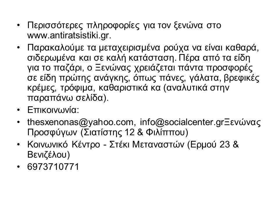 •Περισσότερες πληροφορίες για τον ξενώνα στο www.antiratsistiki.gr. •Παρακαλούμε τα μεταχειρισμένα ρούχα να είναι καθαρά, σιδερωμένα και σε καλή κατάσ