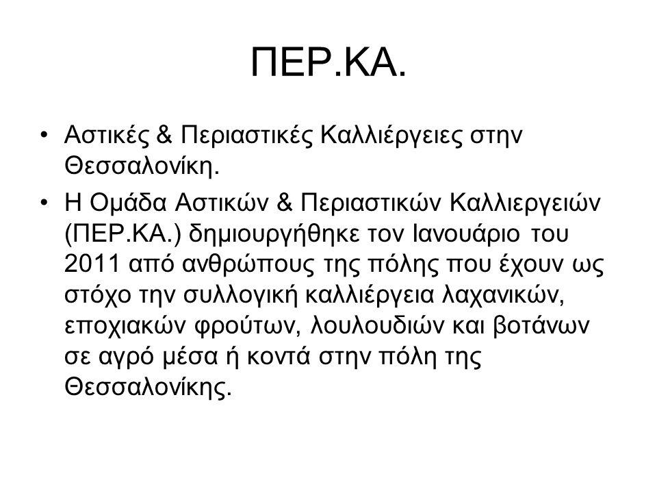 ΠΕΡ.ΚΑ. •Αστικές & Περιαστικές Καλλιέργειες στην Θεσσαλονίκη. •Η Ομάδα Αστικών & Περιαστικών Καλλιεργειών (ΠΕΡ.ΚΑ.) δημιουργήθηκε τον Ιανουάριο του 20