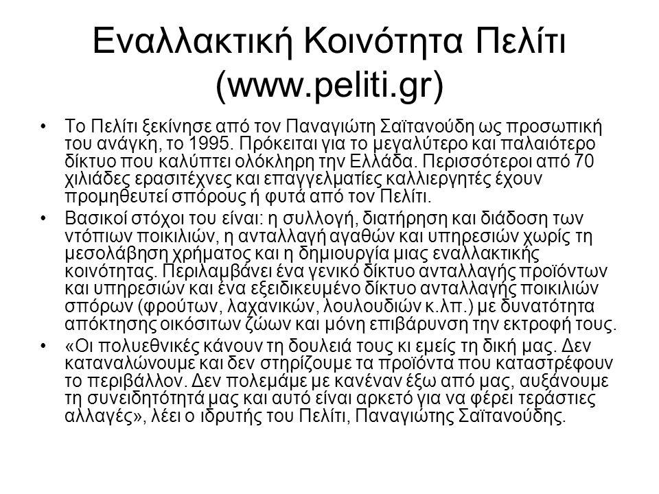 Εναλλακτική Κοινότητα Πελίτι (www.peliti.gr) •Το Πελίτι ξεκίνησε από τον Παναγιώτη Σαϊτανούδη ως προσωπική του ανάγκη, το 1995. Πρόκειται για το μεγαλ