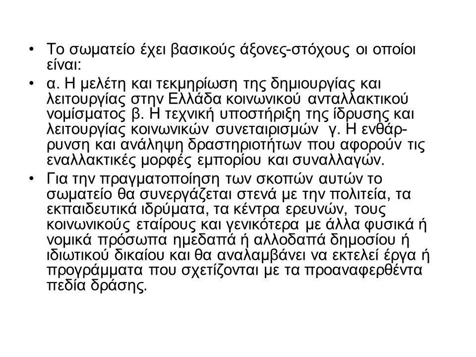 •Το σωματείο έχει βασικούς άξονες-στόχους οι οποίοι είναι: •α. Η μελέτη και τεκμηρίωση της δημιουργίας και λειτουργίας στην Ελλάδα κοινωνικού ανταλλακ