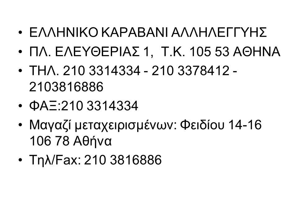 •ΕΛΛΗΝΙΚΟ ΚΑΡΑΒΑΝΙ ΑΛΛΗΛΕΓΓΥΗΣ •ΠΛ. ΕΛΕΥΘΕΡΙΑΣ 1, Τ.Κ. 105 53 ΑΘΗΝΑ •ΤΗΛ. 210 3314334 - 210 3378412 - 2103816886 •ΦΑΞ:210 3314334 •Mαγαζί μεταχειρισμέ