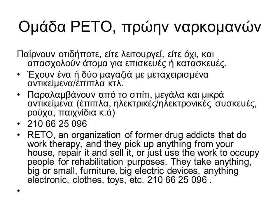 Ομάδα ΡΕΤΟ, πρώην ναρκομανών Παίρνουν οτιδήποτε, είτε λειτουργεί, είτε όχι, και απασχολούν άτομα για επισκευές ή κατασκευές. •Έχουν ένα ή δύο μαγαζιά