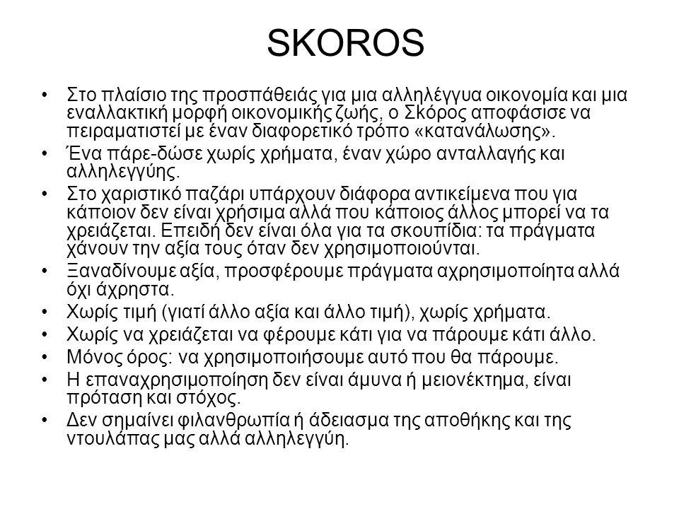 SKOROS •Στο πλαίσιο της προσπάθειάς για μια αλληλέγγυα οικονομία και μια εναλλακτική μορφή οικονομικής ζωής, ο Σkόρος αποφάσισε να πειραματιστεί με έναν διαφορετικό τρόπο «κατανάλωσης».