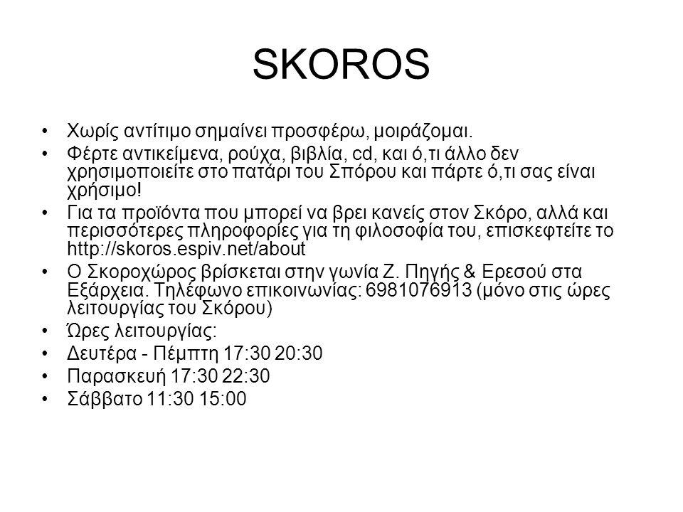 SKOROS •Χωρίς αντίτιμο σημαίνει προσφέρω, μοιράζομαι. •Φέρτε αντικείμενα, ρούχα, βιβλία, cd, και ό,τι άλλο δεν χρησιμοποιείτε στο πατάρι του Σπόρου κα