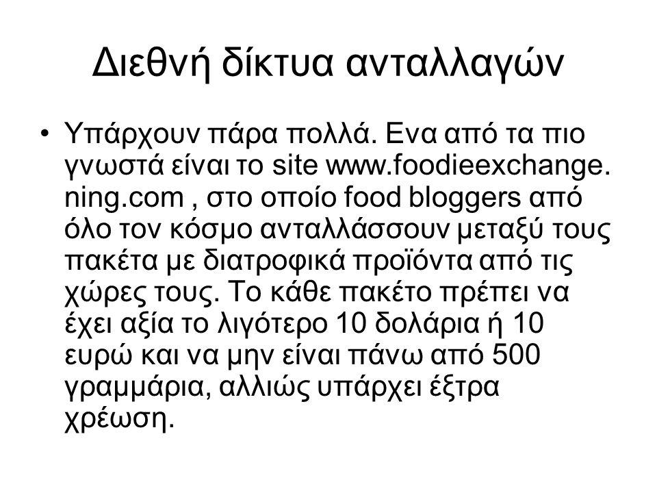Διεθνή δίκτυα ανταλλαγών •Υπάρχουν πάρα πολλά. Ενα από τα πιο γνωστά είναι το site www.foodieexchange. ning.com, στο οποίο food bloggers από όλο τον κ