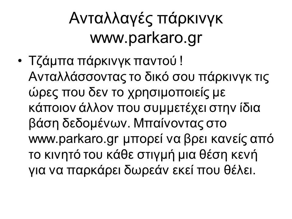Ανταλλαγές πάρκινγκ www.parkaro.gr •Τζάμπα πάρκινγκ παντού ! Ανταλλάσσοντας το δικό σου πάρκινγκ τις ώρες που δεν το χρησιμοποιείς με κάποιον άλλον πο