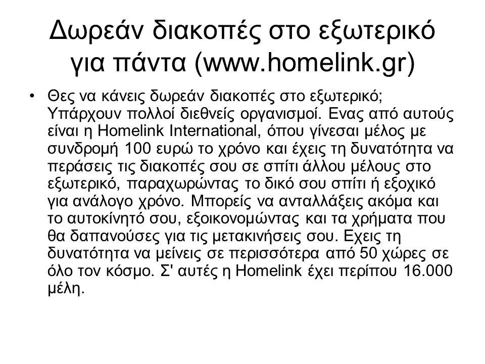 Δωρεάν διακοπές στο εξωτερικό για πάντα (www.homelink.gr) •Θες να κάνεις δωρεάν διακοπές στο εξωτερικό; Υπάρχουν πολλοί διεθνείς οργανισμοί. Ενας από