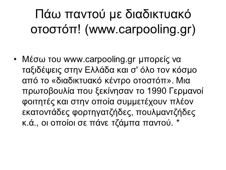 Πάω παντού με διαδικτυακό οτοστόπ! (www.carpooling.gr) •Μέσω του www.carpooling.gr μπορείς να ταξιδέψεις στην Ελλάδα και σ' όλο τον κόσμο από το «διαδ