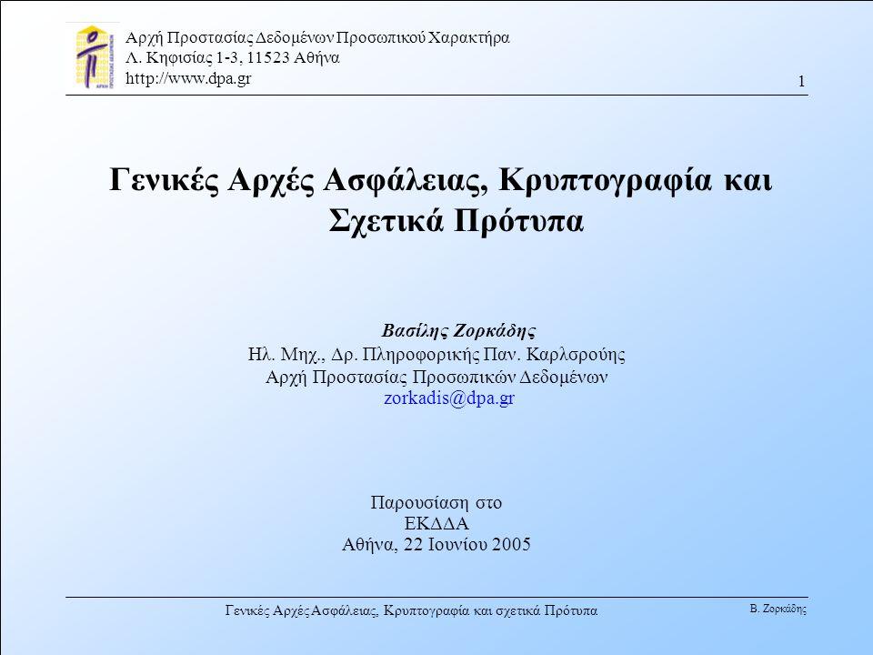 Αρχή Προστασίας Δεδομένων Προσωπικού Χαρακτήρα Λ. Κηφισίας 1-3, 11523 Αθήνα http://www.dpa.gr Β. Ζορκάδης Γενικές Αρχές Ασφάλειας, Κρυπτογραφία και σχ