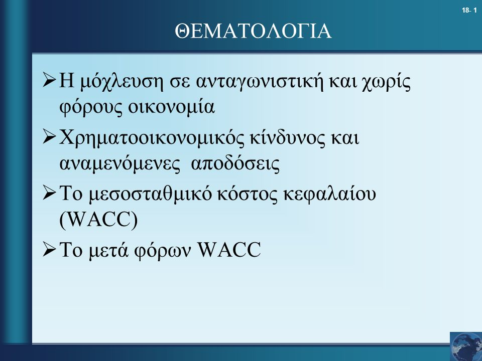 18- 1 ΘΕΜΑΤΟΛΟΓΙΑ  Η μόχλευση σε ανταγωνιστική και χωρίς φόρους οικονομία  Χρηματοοικονομικός κίνδυνος και αναμενόμενες αποδόσεις  Το μεσοσταθμικό