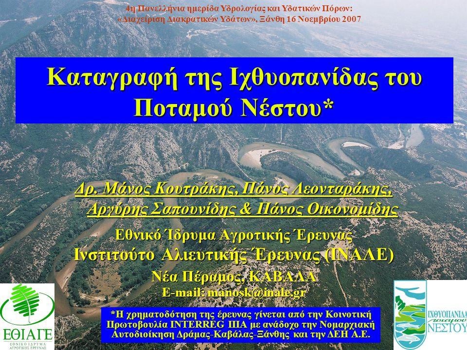 1 Δρ. Μάνος Κουτράκης, Πάνος Λεονταράκης, Αργύρης Σαπουνίδης & Πάνος Οικονομίδης Εθνικό Ίδρυμα Αγροτικής Έρευνας Ινστιτούτο Αλιευτικής Έρευνας (ΙΝΑΛΕ)