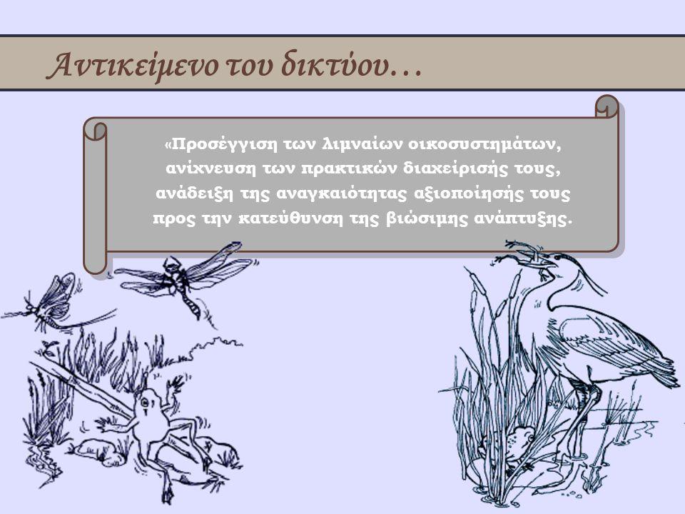 Αντικείμενο του δικτύου… «Προσέγγιση των λιμναίων οικοσυστημάτων, ανίχνευση των πρακτικών διαχείρισής τους, ανάδειξη της αναγκαιότητας αξιοποίησής του