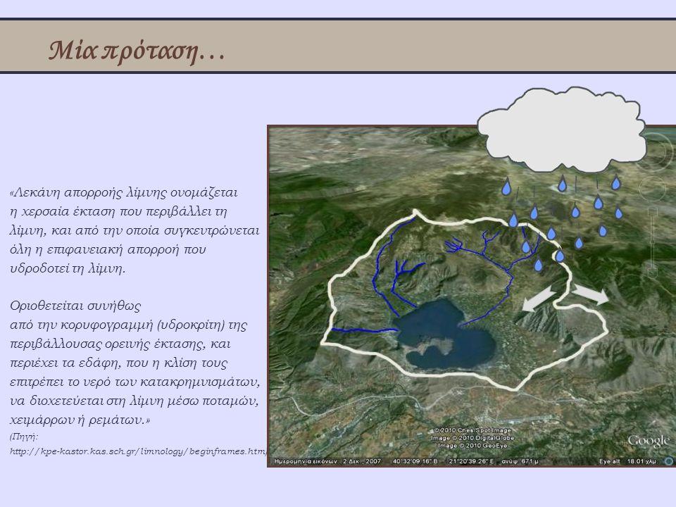 «Λεκάνη απορροής λίμνης ονομάζεται η χερσαία έκταση που περιβάλλει τη λίμνη, και από την οποία συγκεντρώνεται όλη η επιφανειακή απορροή που υδροδοτεί