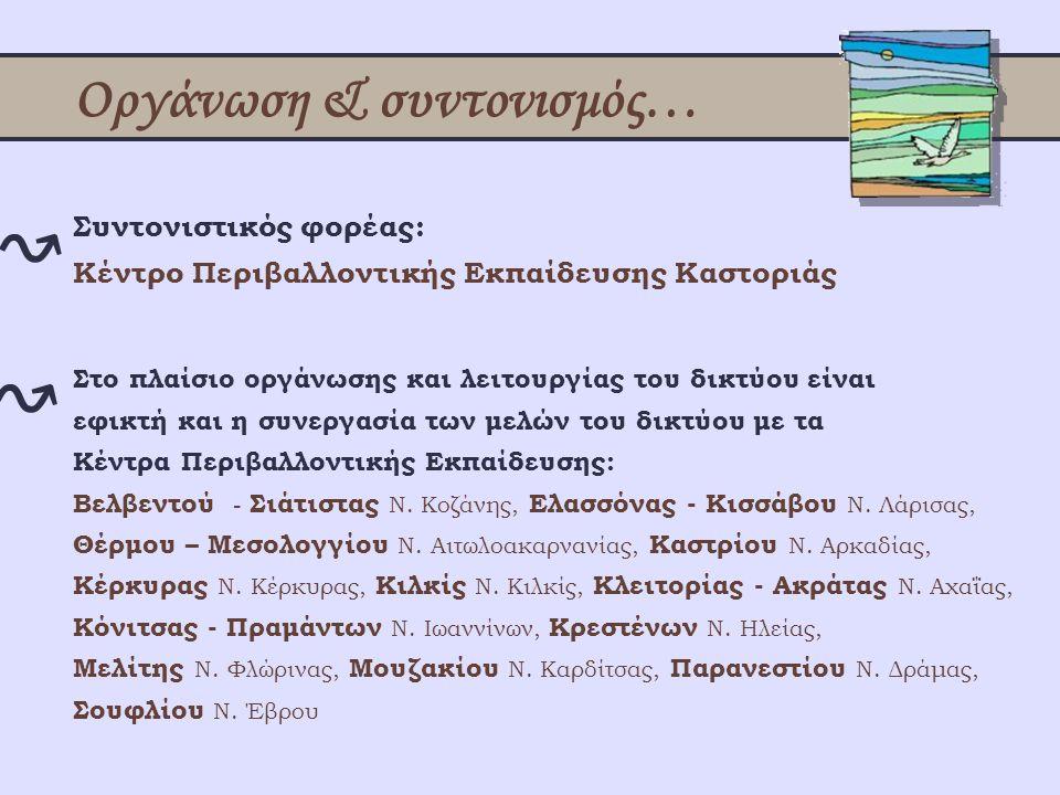 Συντονιστικός φορέας: Κέντρο Περιβαλλοντικής Εκπαίδευσης Καστοριάς Οργάνωση & συντονισμός… ↝ ↝ Στο πλαίσιο οργάνωσης και λειτουργίας του δικτύου είναι