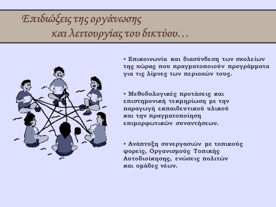 Επιδιώξεις της οργάνωσης και λειτουργίας του δικτύου… • Επικοινωνία και διασύνδεση των σχολείων της χώρας που πραγματοποιούν προγράμματα για τις λίμνε