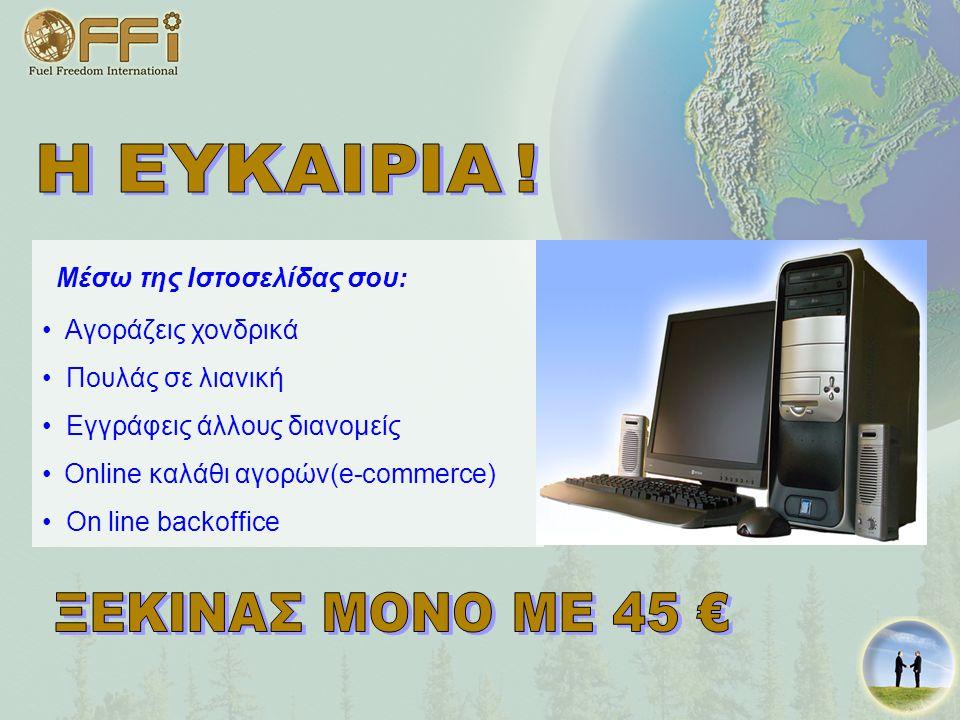 Μέσω της Ιστοσελίδας σου: • Αγοράζεις χονδρικά • Πουλάς σε λιανική • Εγγράφεις άλλους διανομείς • Online καλάθι αγορών(e-commerce) • On line backoffice