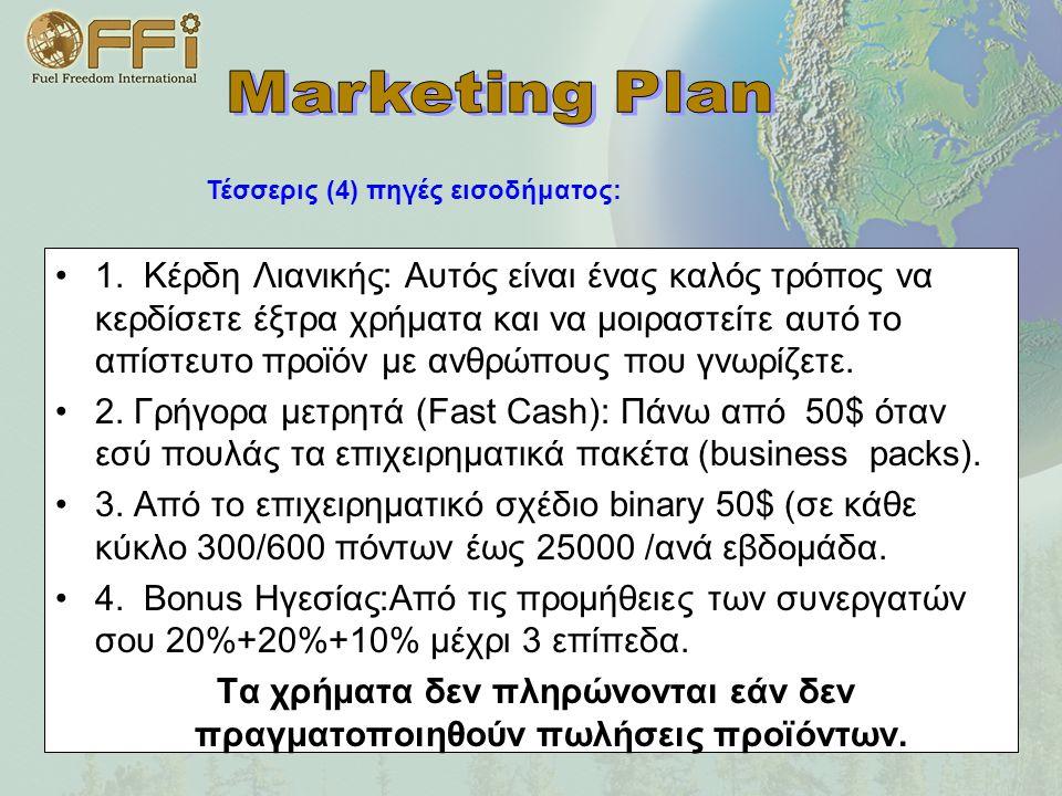 •1. Κέρδη Λιανικής: Αυτός είναι ένας καλός τρόπος να κερδίσετε έξτρα χρήματα και να μοιραστείτε αυτό το απίστευτο προϊόν με ανθρώπους που γνωρίζετε. •
