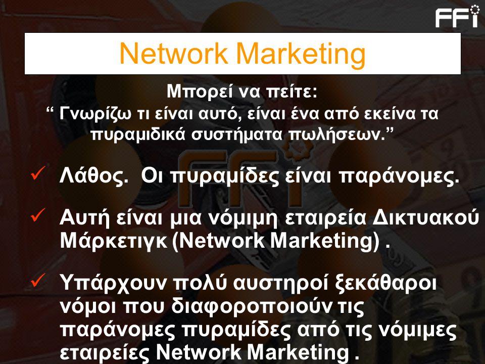 Network Marketing  Λάθος. Οι πυραμίδες είναι παράνομες.