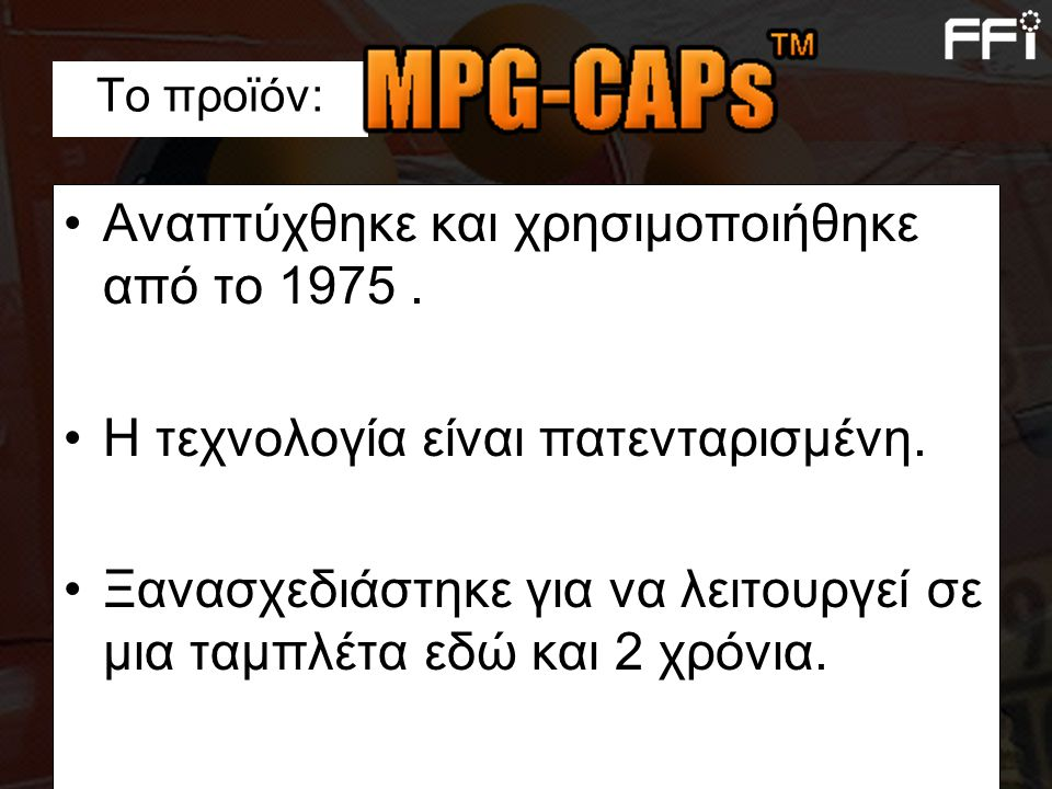 Το προϊόν: •Αναπτύχθηκε και χρησιμοποιήθηκε από το 1975.