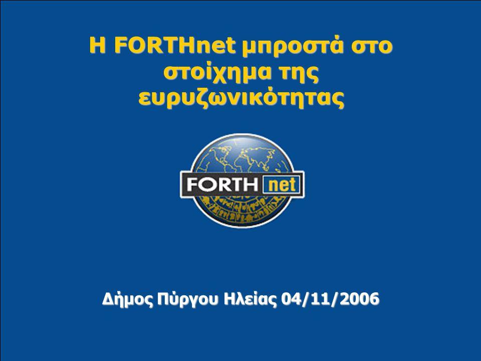 Δήμος Πύργου Ηλείας 04/11/2006 H FORTHnet μπροστά στο στοίχημα της ευρυζωνικότητας