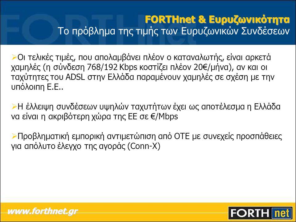  Οι τελικές τιμές, που απολαμβάνει πλέον ο καταναλωτής, είναι αρκετά χαμηλές (η σύνδεση 768/192 Kbps κοστίζει πλέον 20€/μήνα), αν και οι ταχύτητες του ADSL στην Ελλάδα παραμένουν χαμηλές σε σχέση με την υπόλοιπη Ε.Ε..