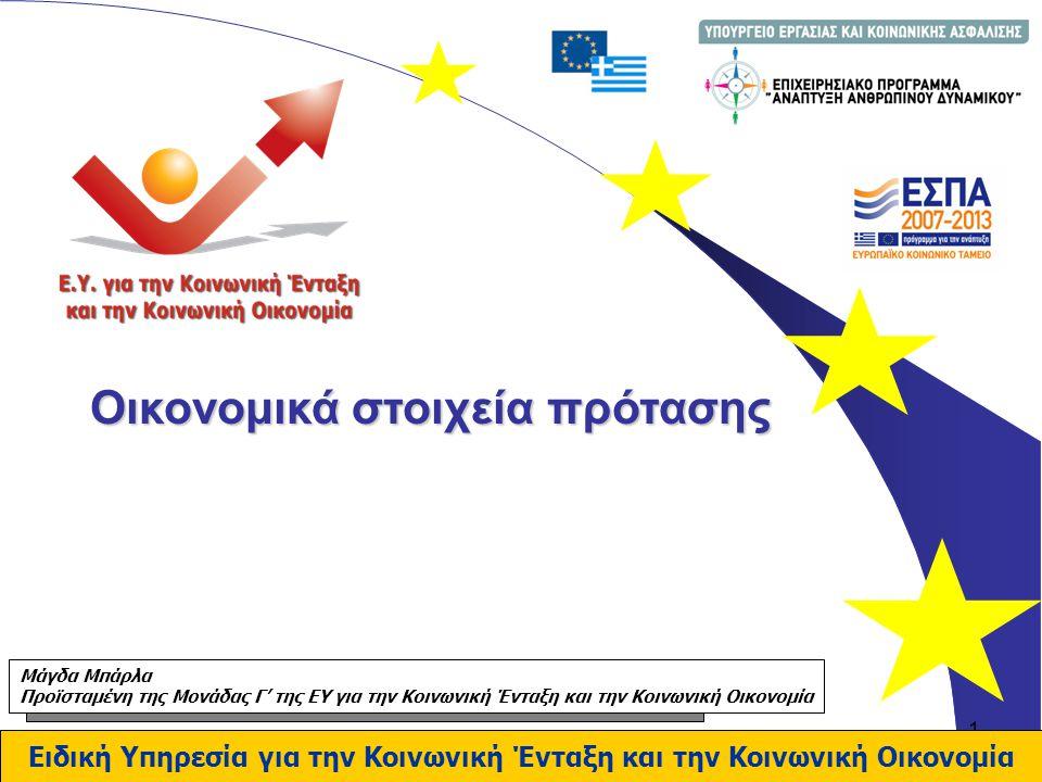 1 Ειδική Υπηρεσία για την Κοινωνική Ένταξη και την Κοινωνική Οικονομία Μάγδα Μπάρλα Προϊσταμένη της Μονάδας Γ' της ΕΥ για την Κοινωνική Ένταξη και την Κοινωνική Οικονομία Οικονομικά στοιχεία πρότασης