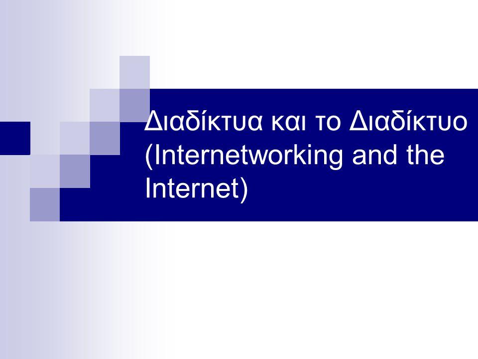 Περίληψη  Πως τα διάφορα δίκτυα διαφέρουν μεταξύ τους  Πως συνδέονται ανομοιογενή δίκτυα μεταξύ τους  Εικονικά κυκλώματα συνδεδεμένα σε σειρά  Διαδικτύωση χωρίς σύνδεση (connectionless)   Δρομολόγηση Διαδικτύων  Κατακερματισμός και Επανασύνδεση  Το Διαδίκτυο  Το πρωτόκολλο IP (Internet Protocol)  Οι διευθύνσεις στο Διαδίκτυο  Προβλήματα και λύσεις