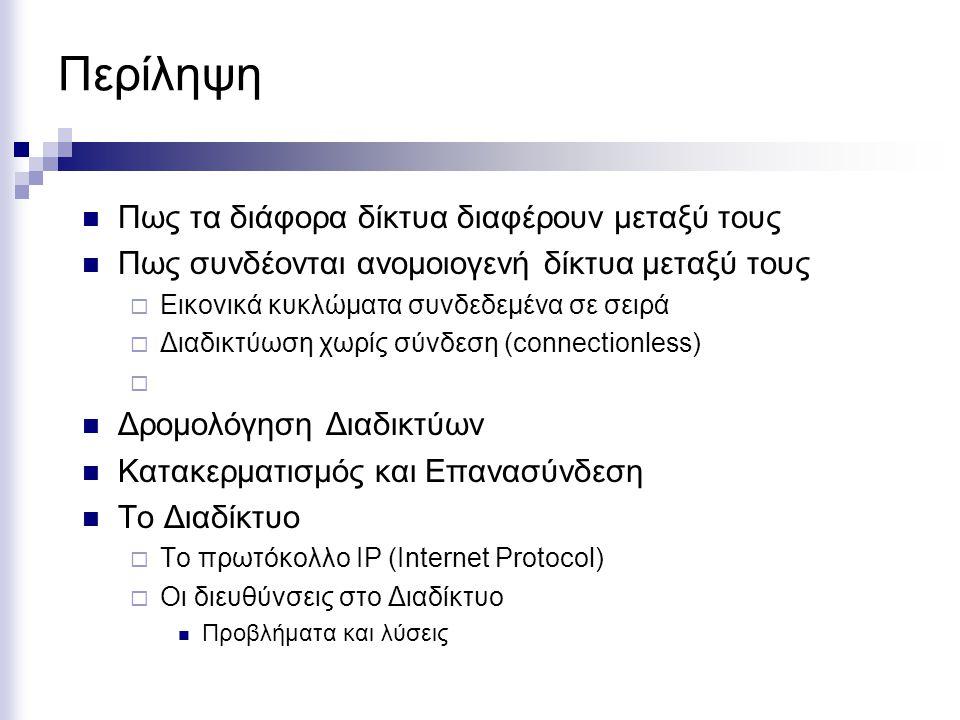 Διαδίκτυα Διαφορετικά δίκτυα με διαφορετικά πρωτόκολλα «πάντα» θα χρειάζεται να επικοινωνούν μεταξύ τους!