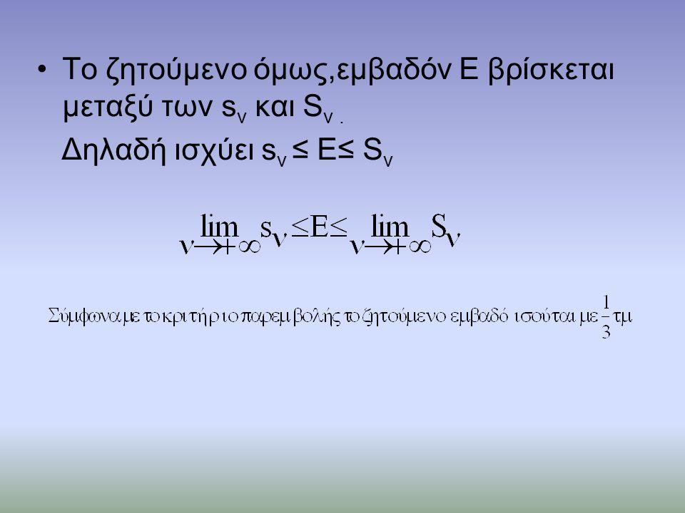 •Το ζητούμενο όμως,εμβαδόν Ε βρίσκεται μεταξύ των s ν και S ν. Δηλαδή ισχύει s ν ≤ E≤ S ν