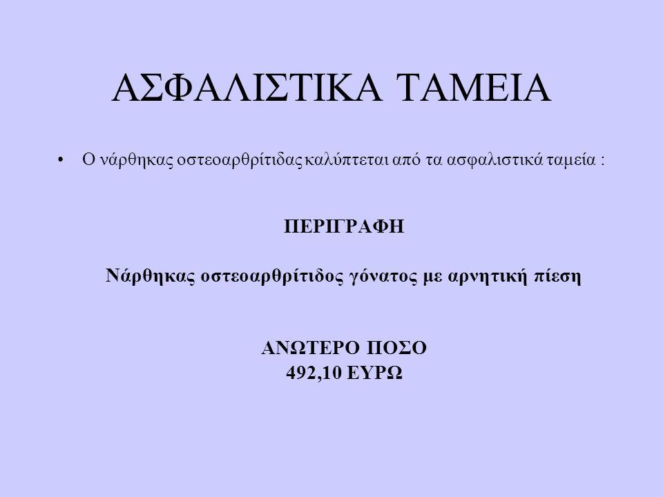 ΑΣΦΑΛΙΣΤΙΚΑ ΤΑΜΕΙΑ •Ο νάρθηκας οστεοαρθρίτιδας καλύπτεται από τα ασφαλιστικά ταμεία : ΠΕΡΙΓΡΑΦΗ Νάρθηκας οστεοαρθρίτιδος γόνατος με αρνητική πίεση ΑΝΩ