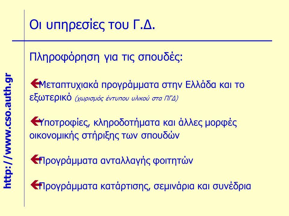Οι υπηρεσίες του Γ.Δ. ç Μεταπτυχιακά προγράμματα στην Ελλάδα και το εξωτερικό (χωρισμός έντυπου υλικού στα ΠΓΔ) ç Υποτροφίες, κληροδοτήματα και άλλες